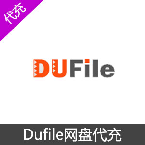 DuFile网盘会员1个月