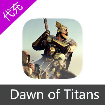 泰坦黎明 Dawn of Titans 4.99$礼包/2000宝石